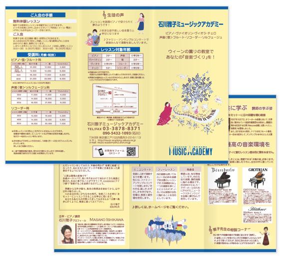 江戸川区西葛西 石川雅子ミュージックアカデミー様 三つ折りパンフ