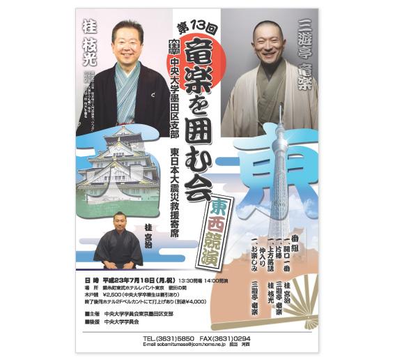 三遊亭竜楽 落語会 ポスター