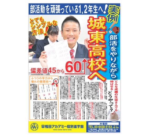 早稲田アカデミー木場校様 チラシ