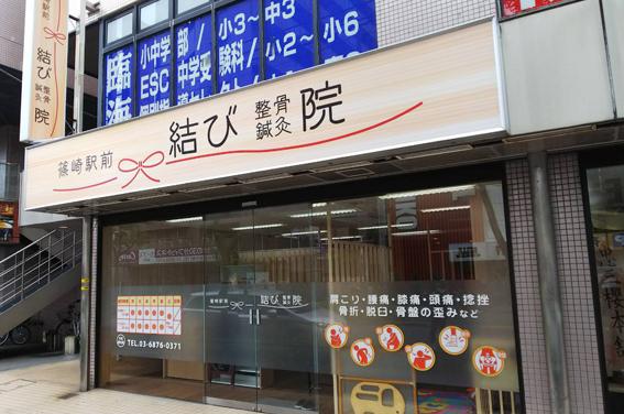 江戸川区 篠崎駅前結び整骨鍼灸院様 店頭看板